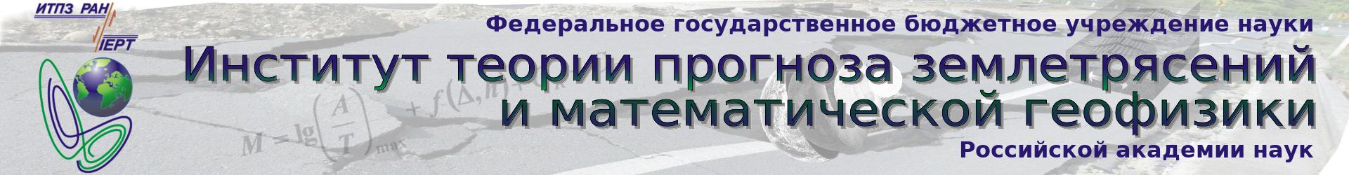 ИТПЗ РАН